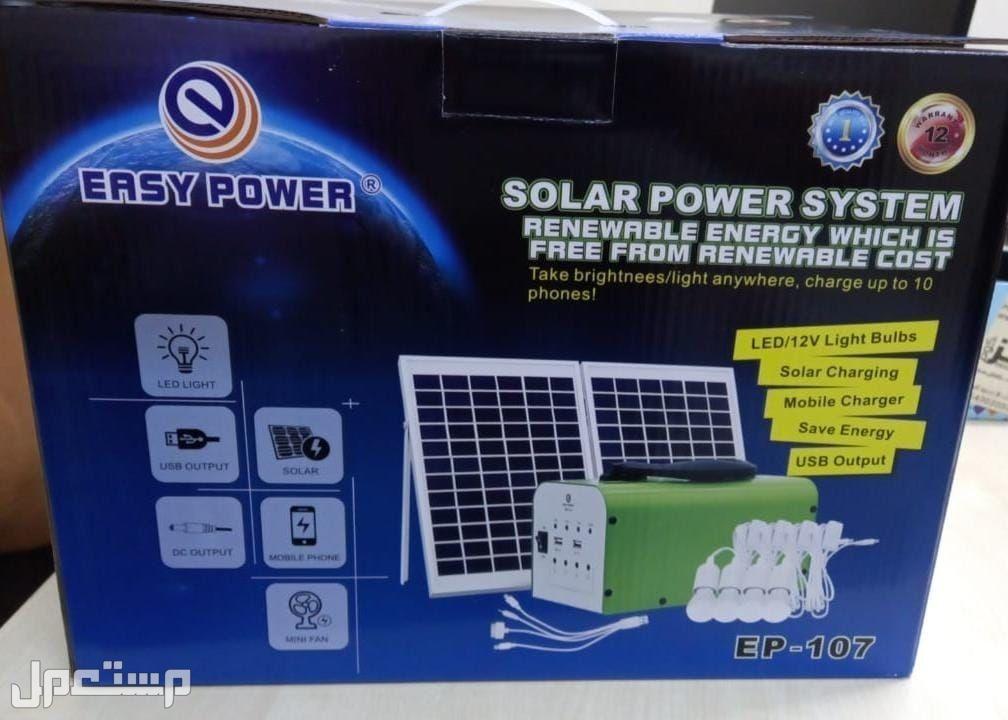 منظومة طاقة شمسيه مع 4 لمبات وشواحن جوالات متعدده ولوح طاقه شمس جوال متعدده