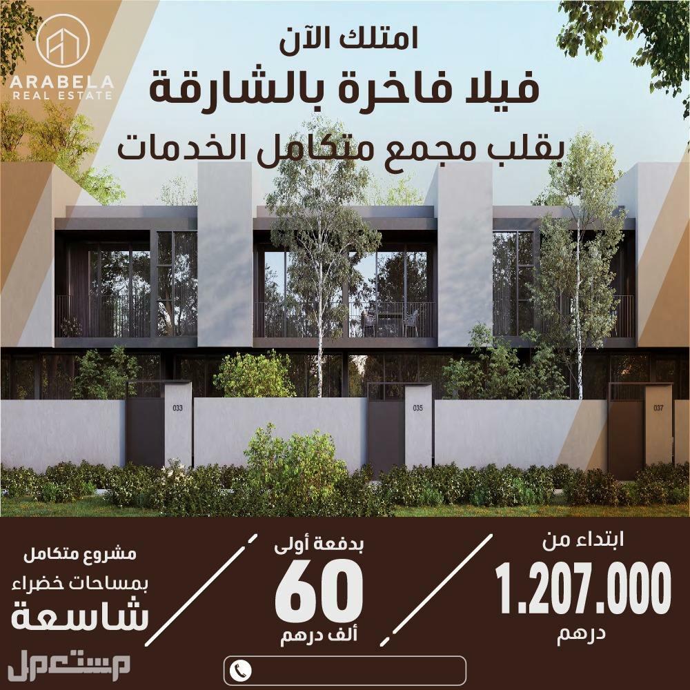 فيلا 5 غرف مستقلة بالشارقة