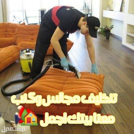 شركه تنظيف منازل وفلل تنظيف مجالس وكنب وسجاد تنظيف مكيفات رش مبيدات