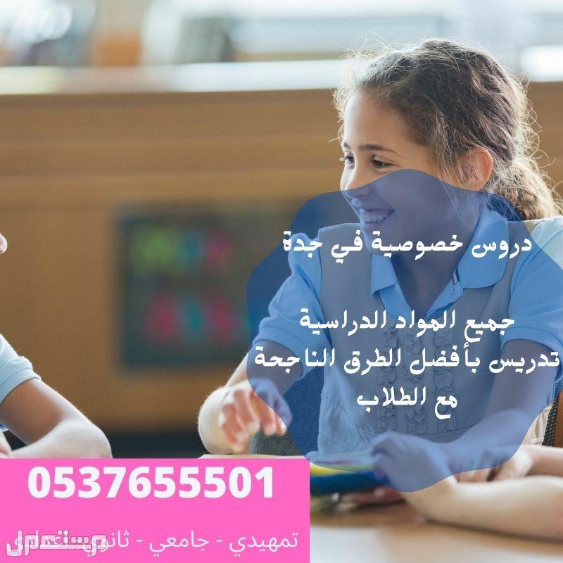 دروس خصوصية في جدة وباقي مدة المملكة