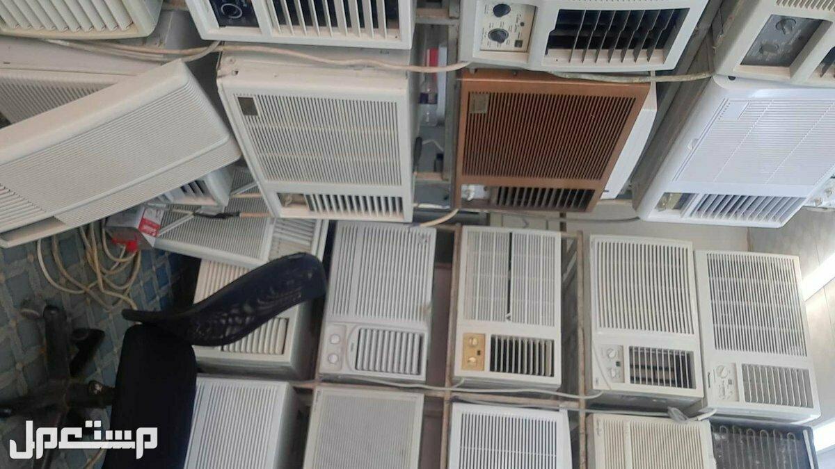 لبيع جميع انواع المكيفات الشباك حار بارد شبه الجديد استخدام فنادق 450 ريال اسعارنا مميزه ابوسليم