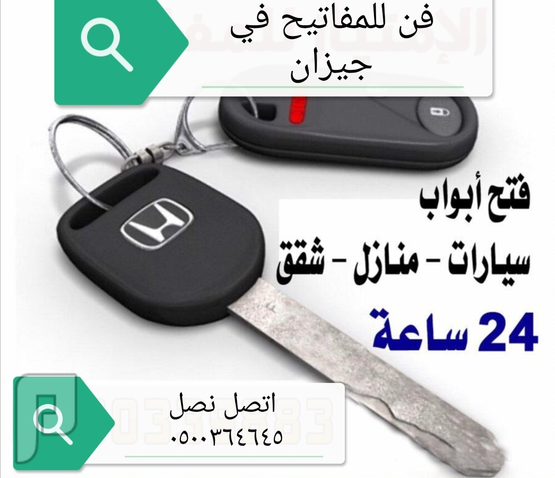 محل مفاتيح ونسخ وبرمجه في جيزان وضواحيها