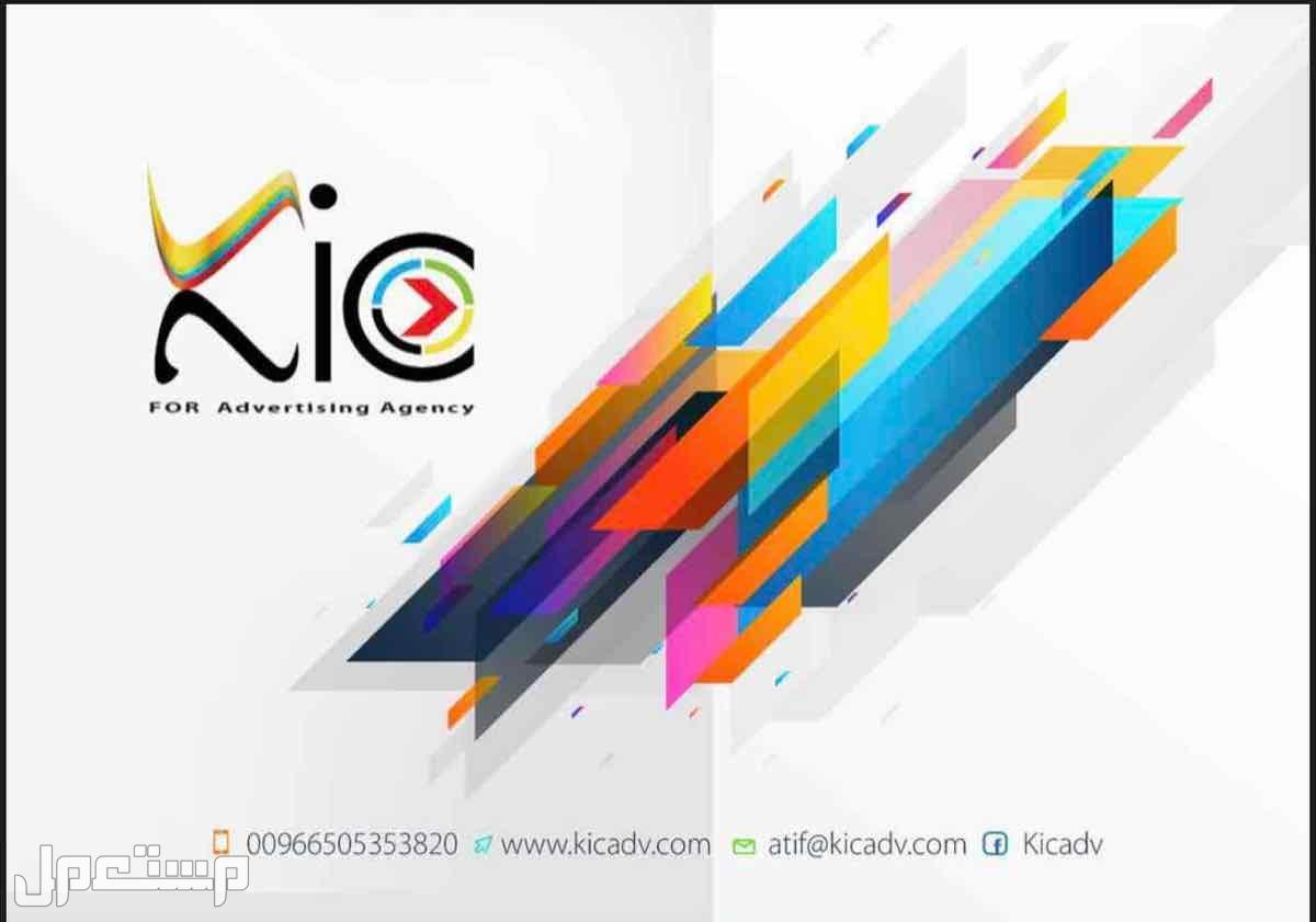 شركة KIC للطباعه والاعلان باقل الاسعار
