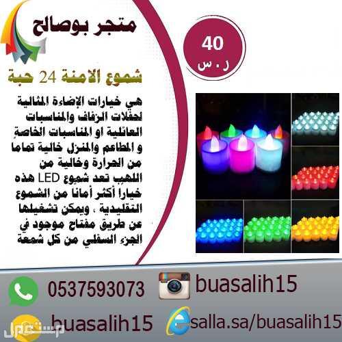 شموع الآمنة 24 حبة