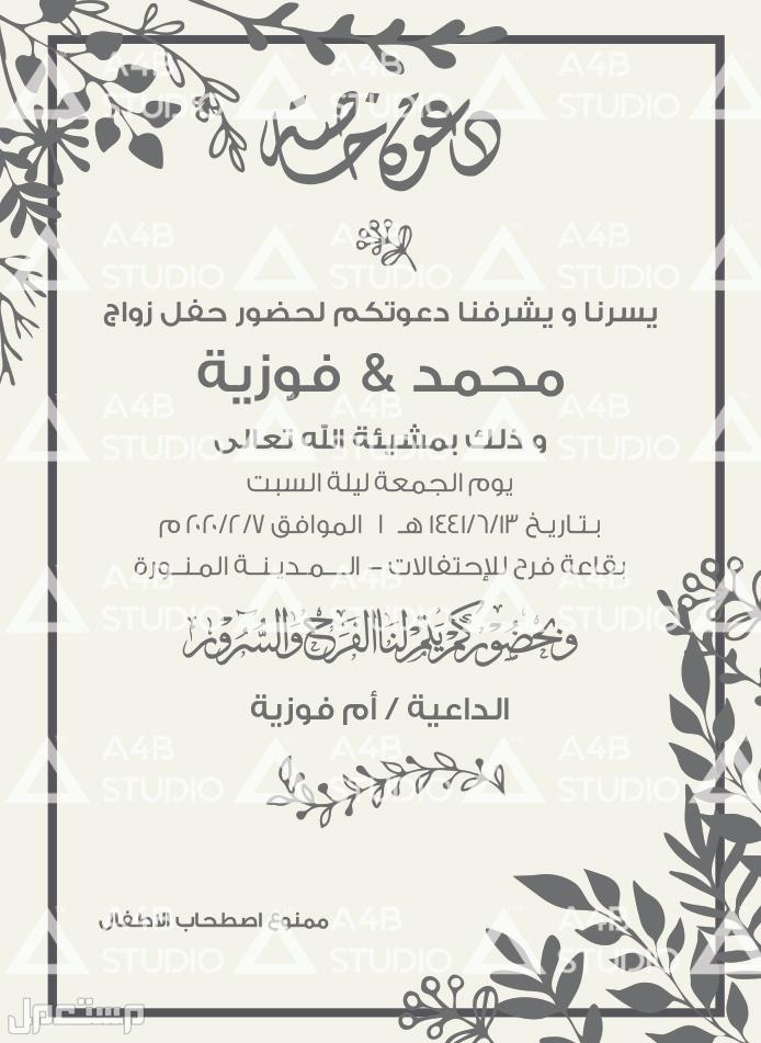 مصمم كروت زواج دعوات زفاف الكترونية