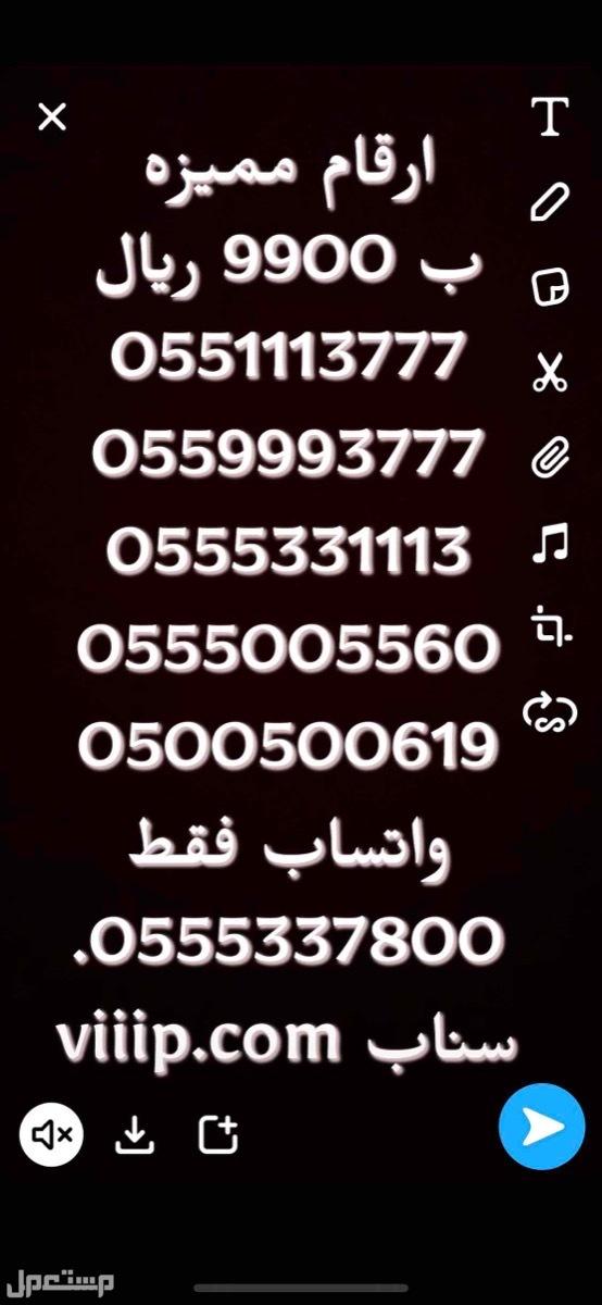 ارقام مميزه جدا مثل جو عسير 055550666 و 050000 و 05552222 و المزيد