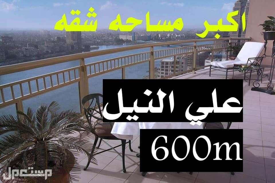 علي النيل مباشر للصغوه 600 متر