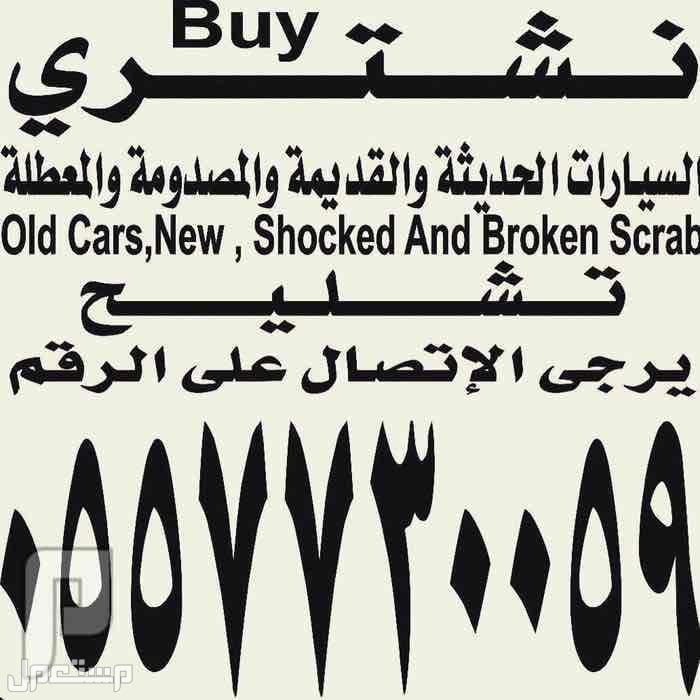 نشتري سيارات تشليح