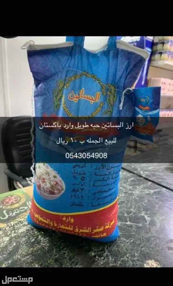 ارز زكاه العيد البيع كميات جمله وقطاعي
