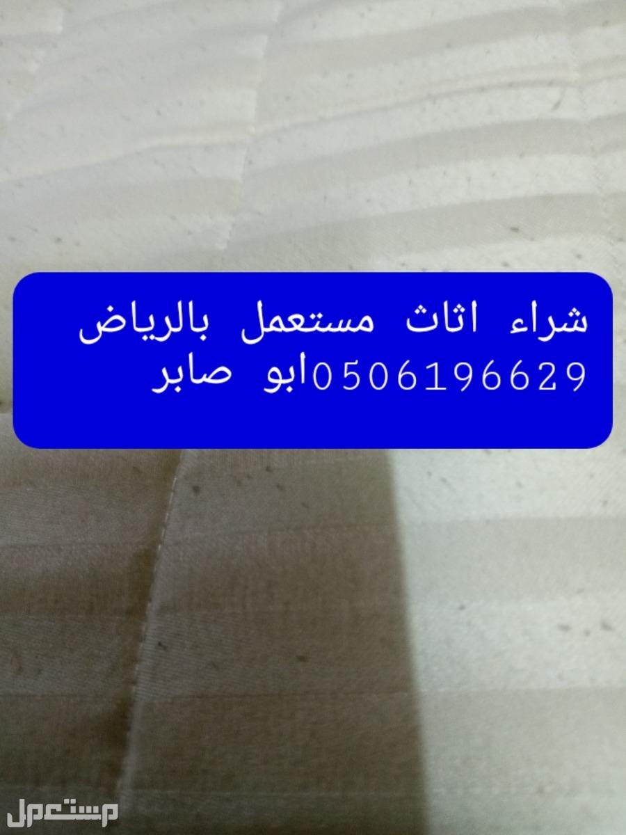 شراء اثاث مستعمل حي المونسية ابو ابراهيم