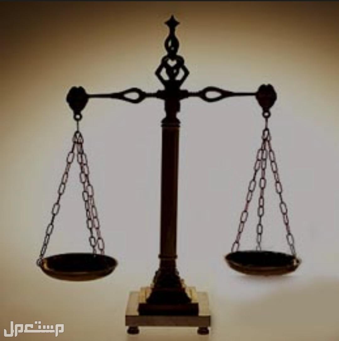 تخليص قضايا(الماليه/الجنائيه)أفراد أومؤسسات أوشركات