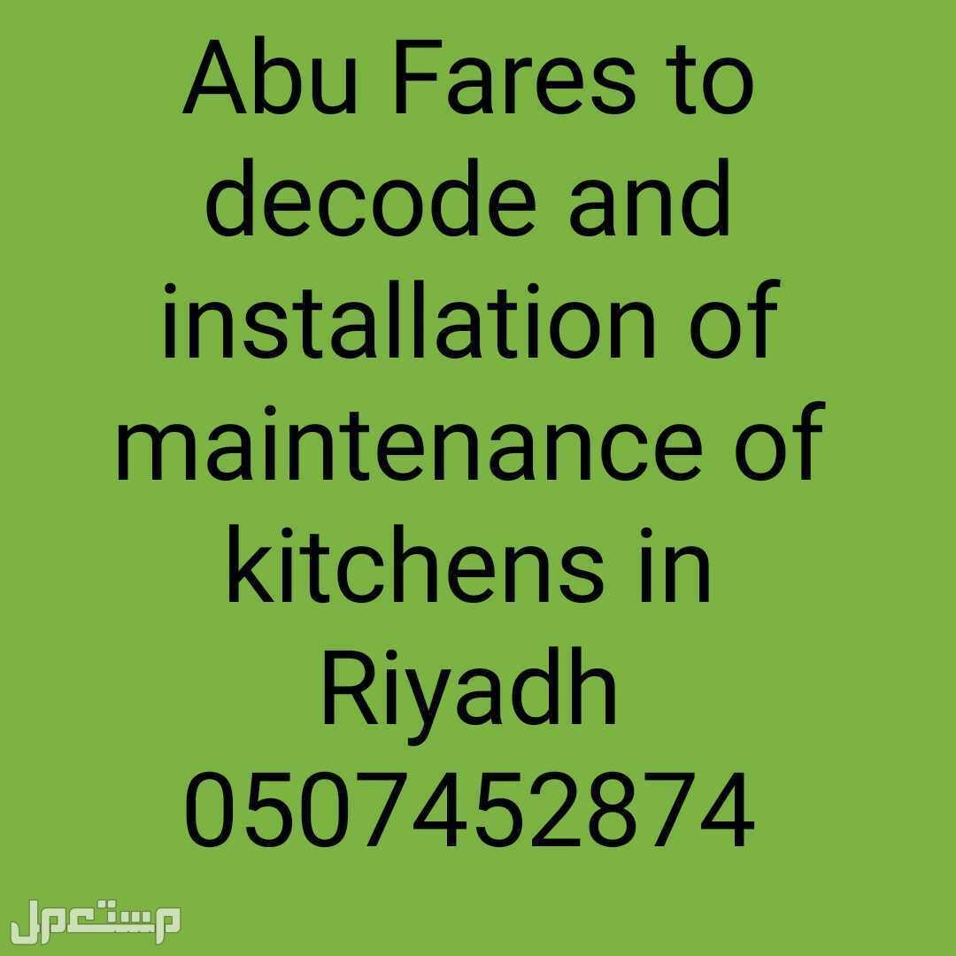Technician kitchen installation of maintenance of Sudanese Zol