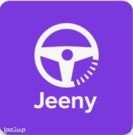 Jeeny جيني