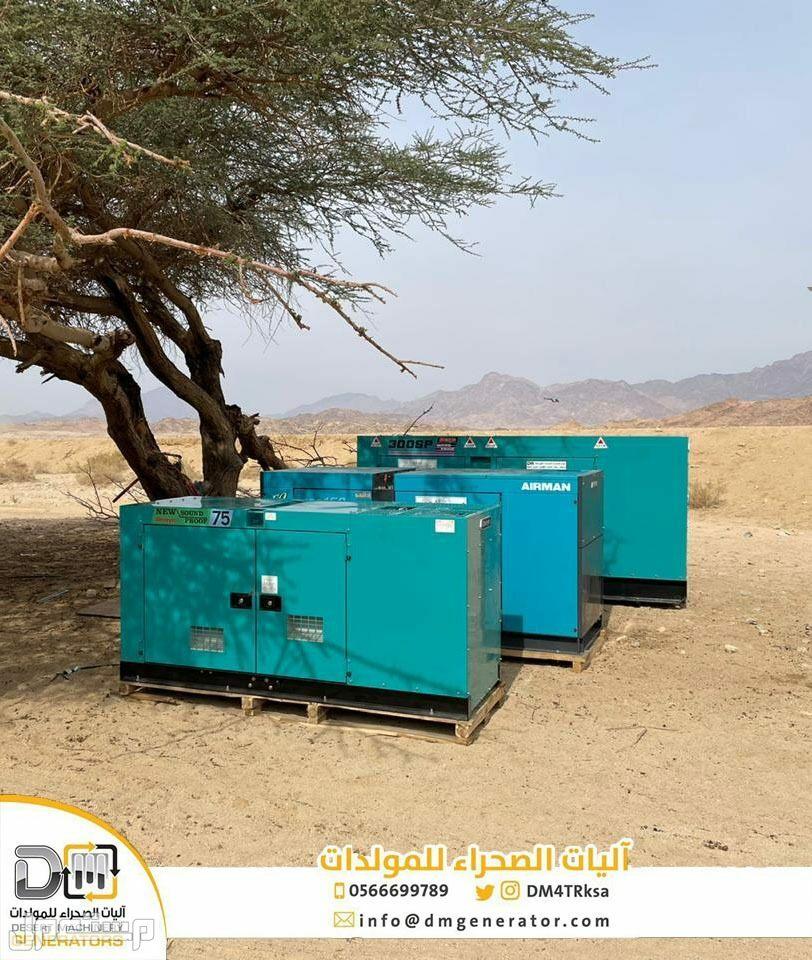 اليات الصحراء لتأجير المولدات الكهربائية
