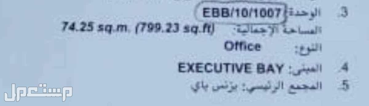 دبي الخليج التجاري بزنس بي - برج اكسكتف