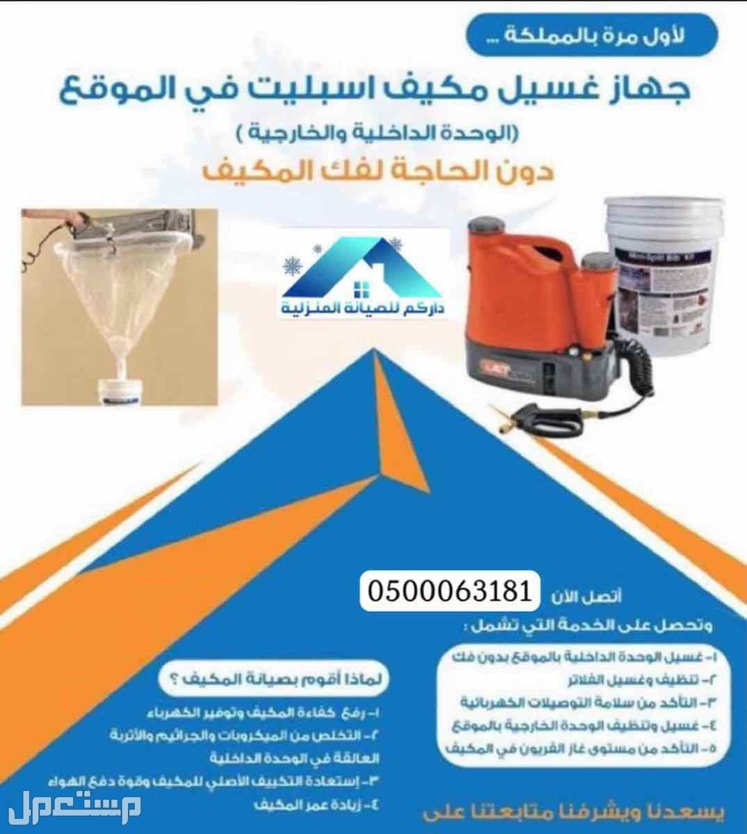 غسيل مكيفات-مبيدات حشريه-كهرباء-سباكه