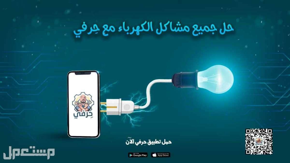 حل مشاكل الكهرباء بالسعودية