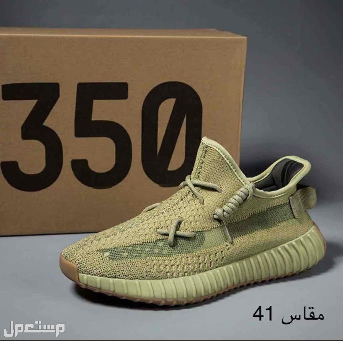 شوز ايزي 350/700