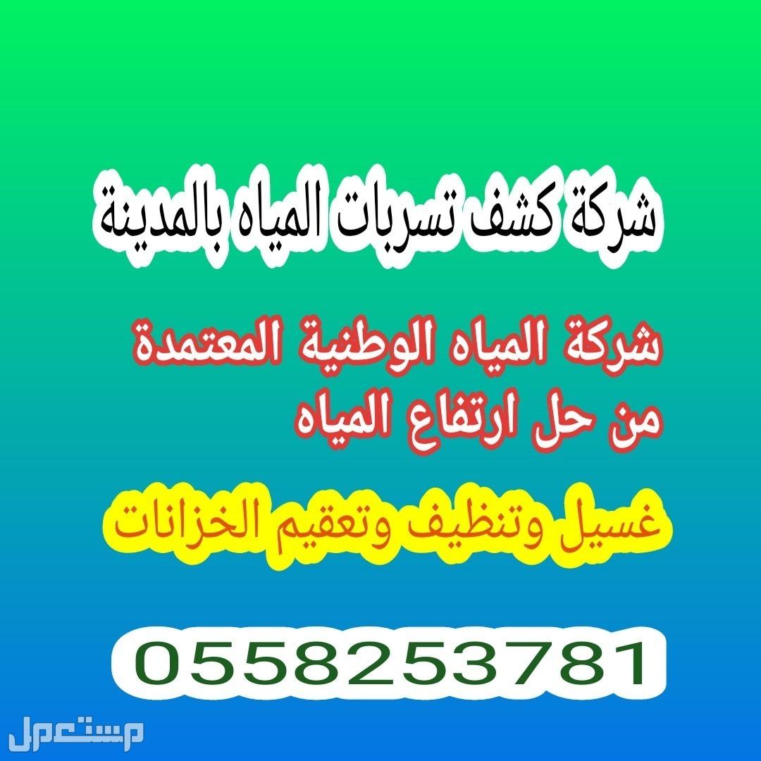 شركة كشف تسربات بالمدينة المنورة 0558253781 /0533002885