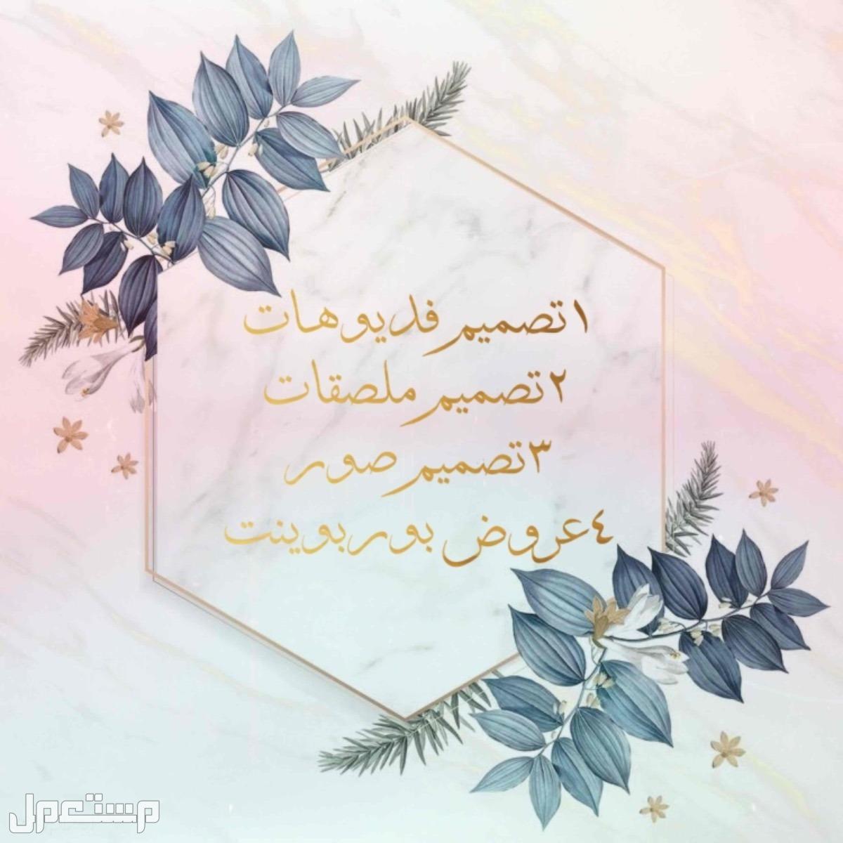 الباحة _ بلجرشي