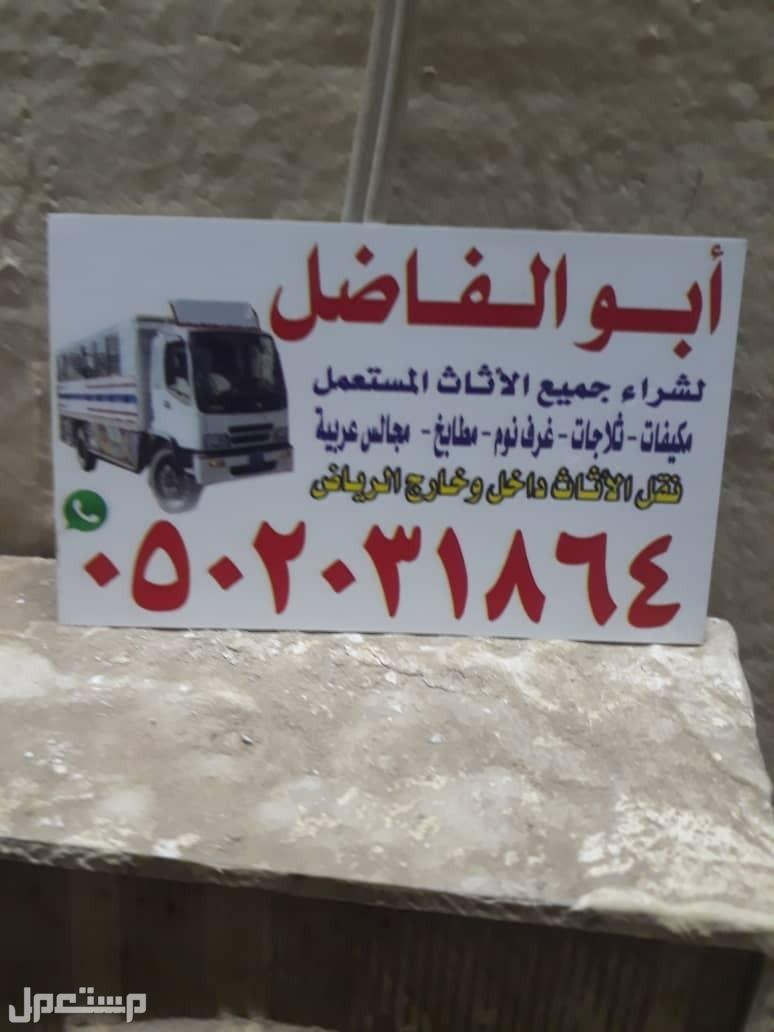 ابو الفاضل نقل عفش بالرياض