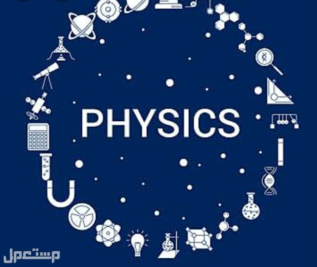 شرح وحل اختبارات وتقديم أبحاث علميه ومشاريع تخرج لماده الفيزياء