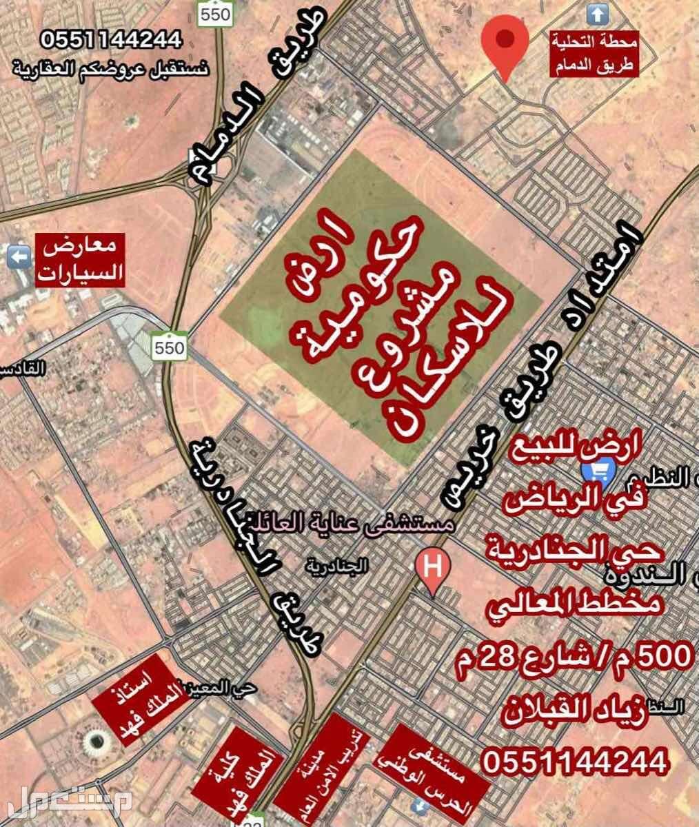 للبيع ارض سكنية في الرياض حي الجنادرية مخطط المعالي 500 م شارع 28 مباشر