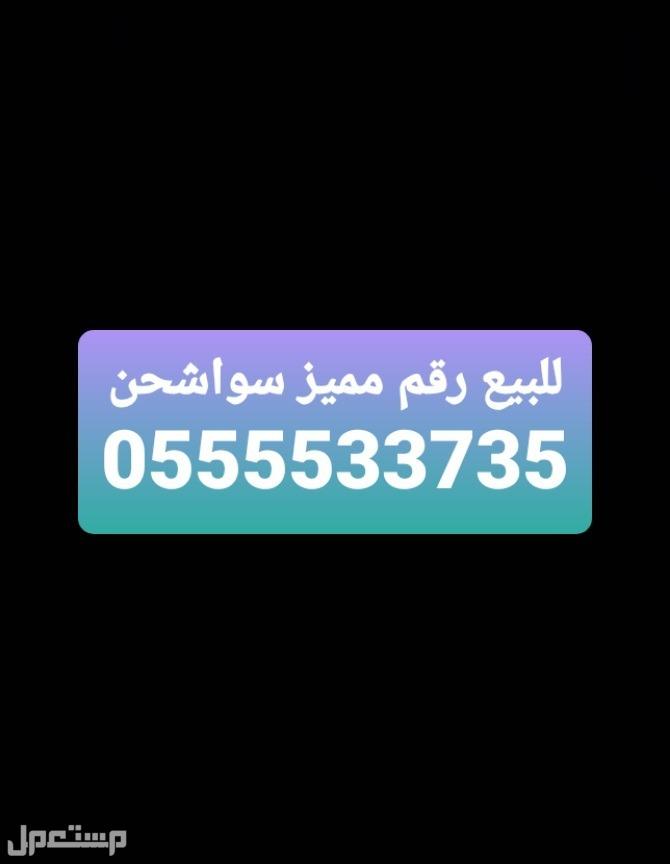 رقم مميز من الإتصالات رقم مميز للبيع سوا شحن  علي السوم