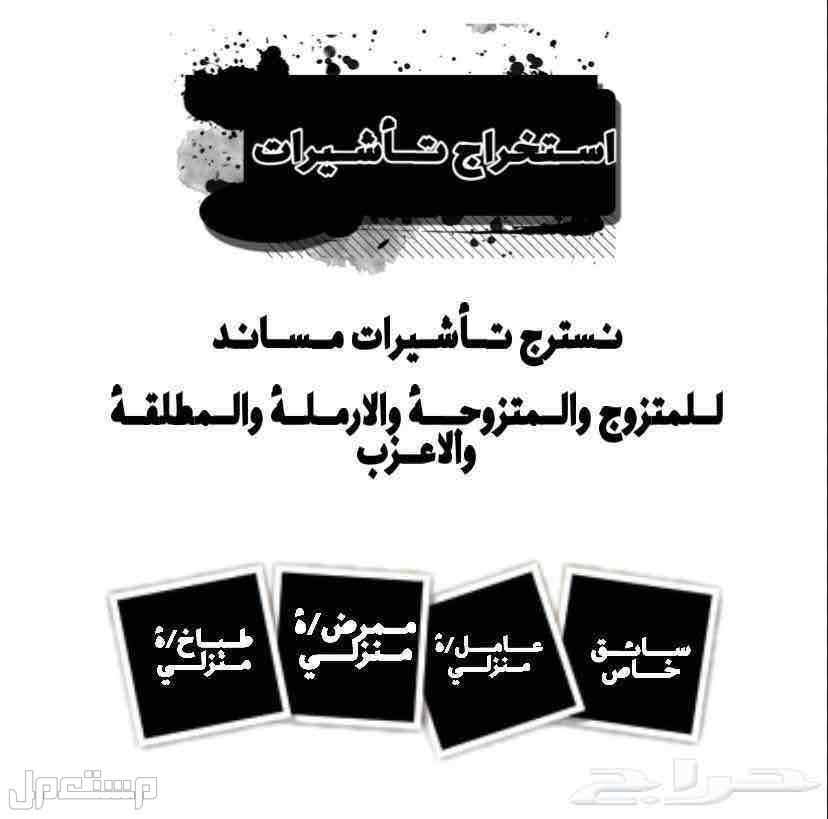_*استخراج تاشيرات فـــــــرديه*_