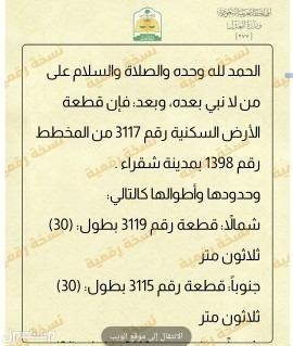 ارض للبيع بشقراء مخطط 1398 رقم القطعة 3117 مساحتها 640