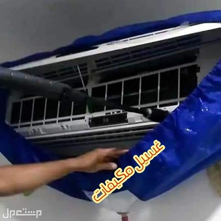 غسيل مكيفات اسبليت باقل الاسعار