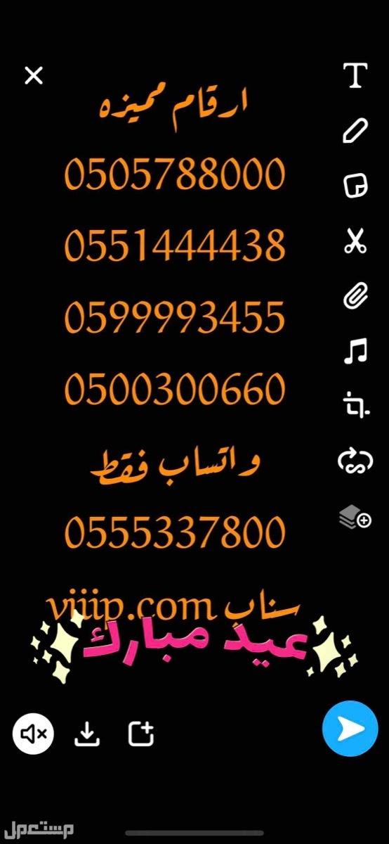 ارقام مميزه للبيع 05559999 و 0555853344 و 0551111 و 0552222 والمزيد