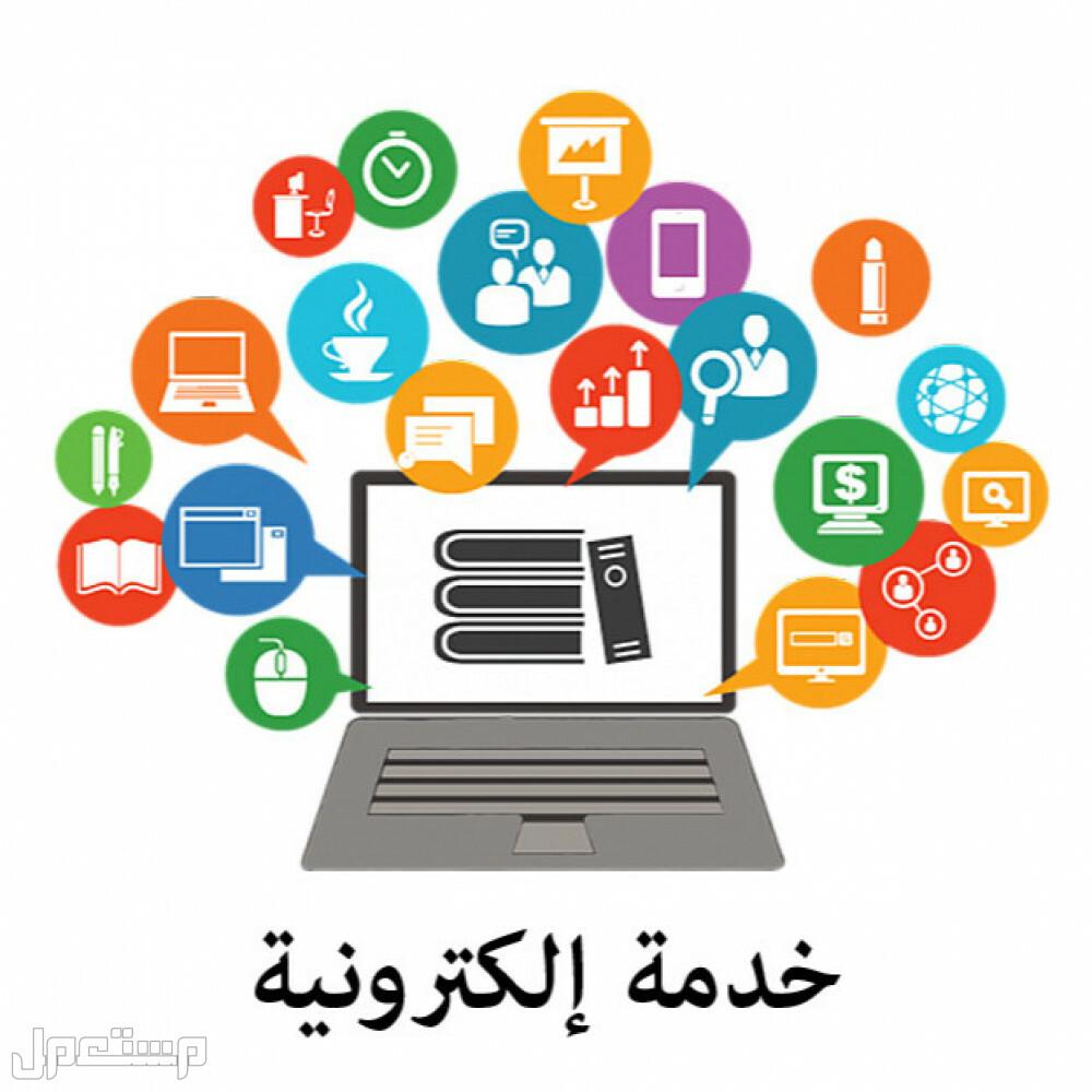 خدمات اكترونية ودورات معتمدة