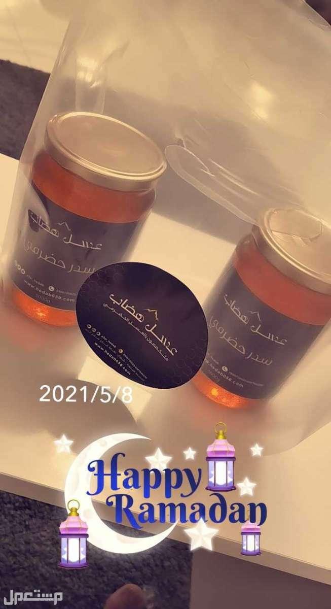 متجر عسل هضاب متخصص بالعسل الحضرمي