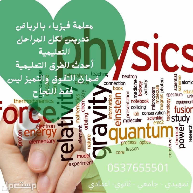 افضل معلمة فيزياء بالرياض ضمان مستوى ممتاز