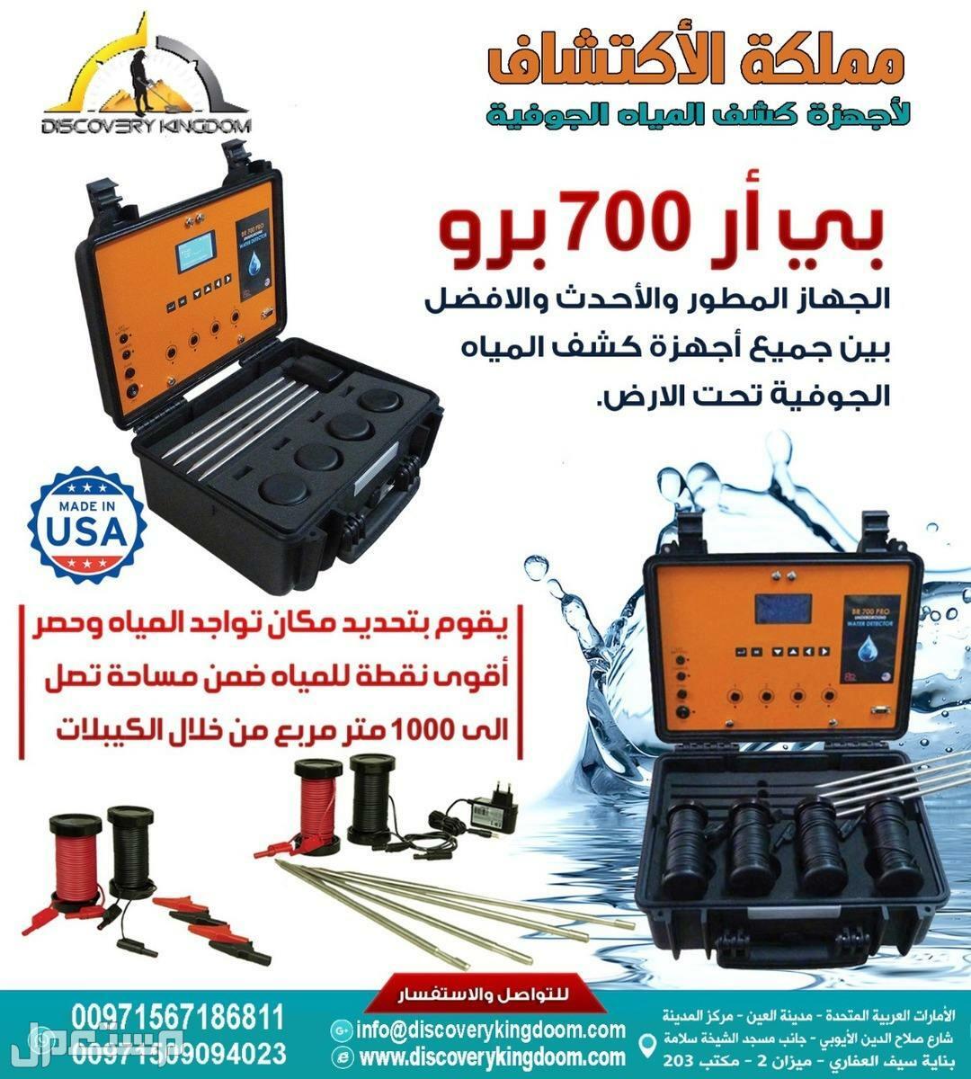 جهاز BR700 للتنقيب عن المياه و الابار 2021