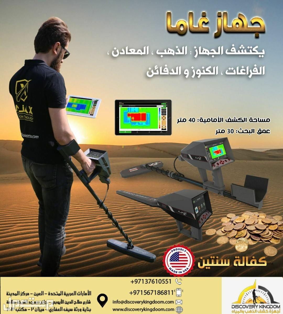 الجهاز الاول في اليمن لكشف الذهب و الدفائن _غاما