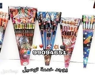 للبيع العاب ناريه الكويت جراغيات