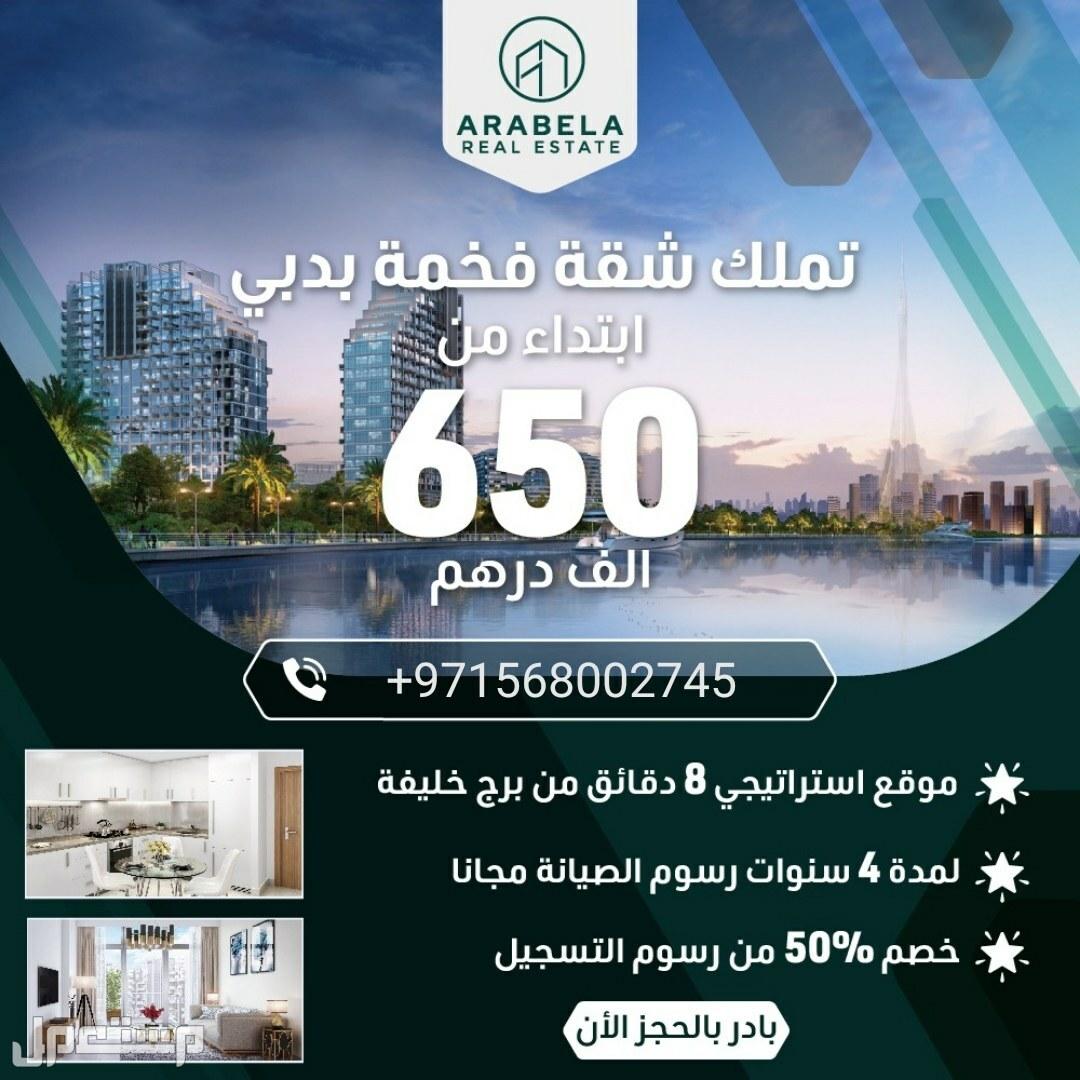 تملك شقة عصرية في قلب دبي مطلة على برج خليفة من المطور مباشرة و بالتقسيط