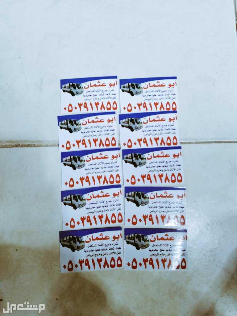 الرياض شراء اثاث مستعمل بالرياض 0503913855 دينا نقل عفش بالرياض 0503913855