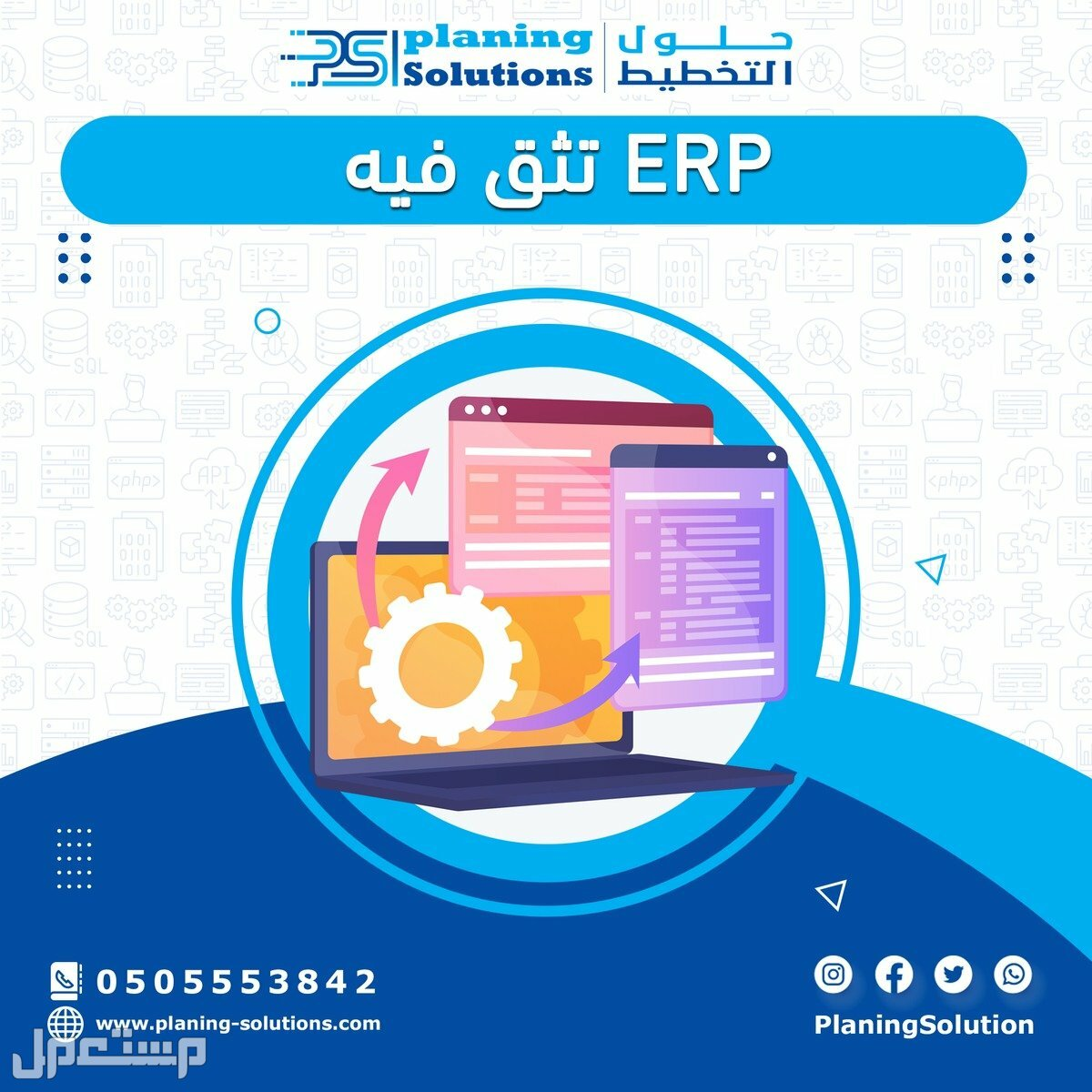 نظام ERP تثق فيه