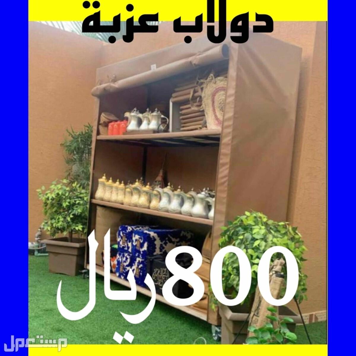 دولاب عزبة ابو عزبة الحوش مستدوع متنقل دولاب تخزين