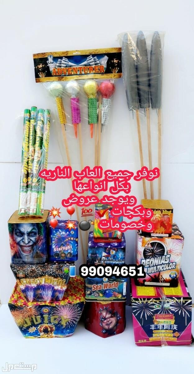 للبيع العاب ناريه في الكويت جراغيات