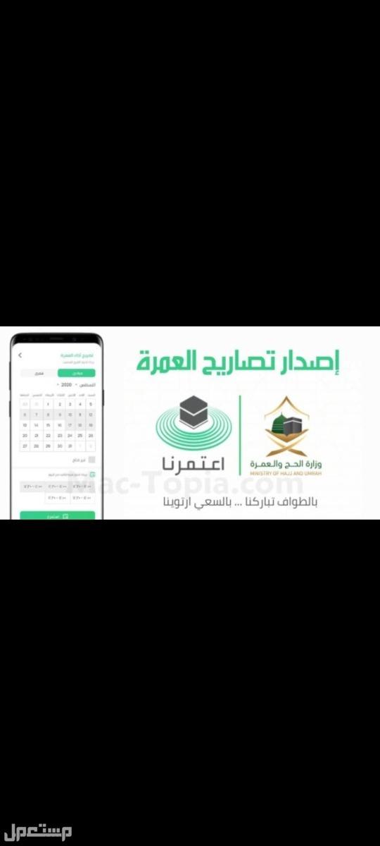 حجز تصاريح العمره والصلاه لتواصل