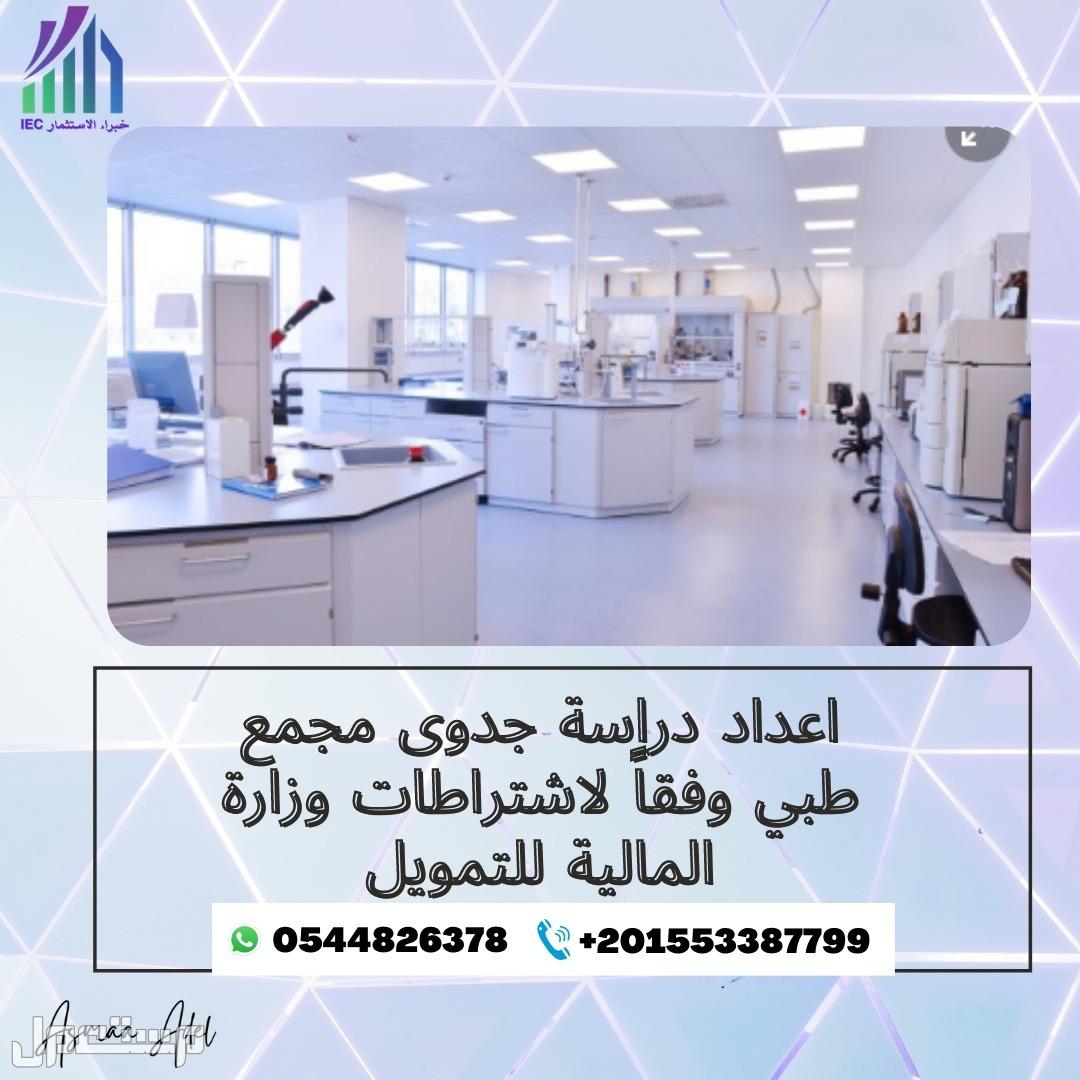 اعداد دراسة جدوى مجمع طبي متكامل فى المملكة العربية السعودية وفقا لاشتراطات