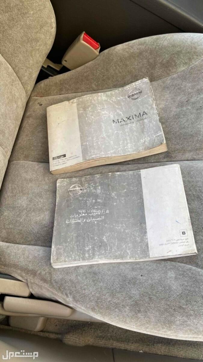 نيسان مكسيما 2002 مستعملة للبيع