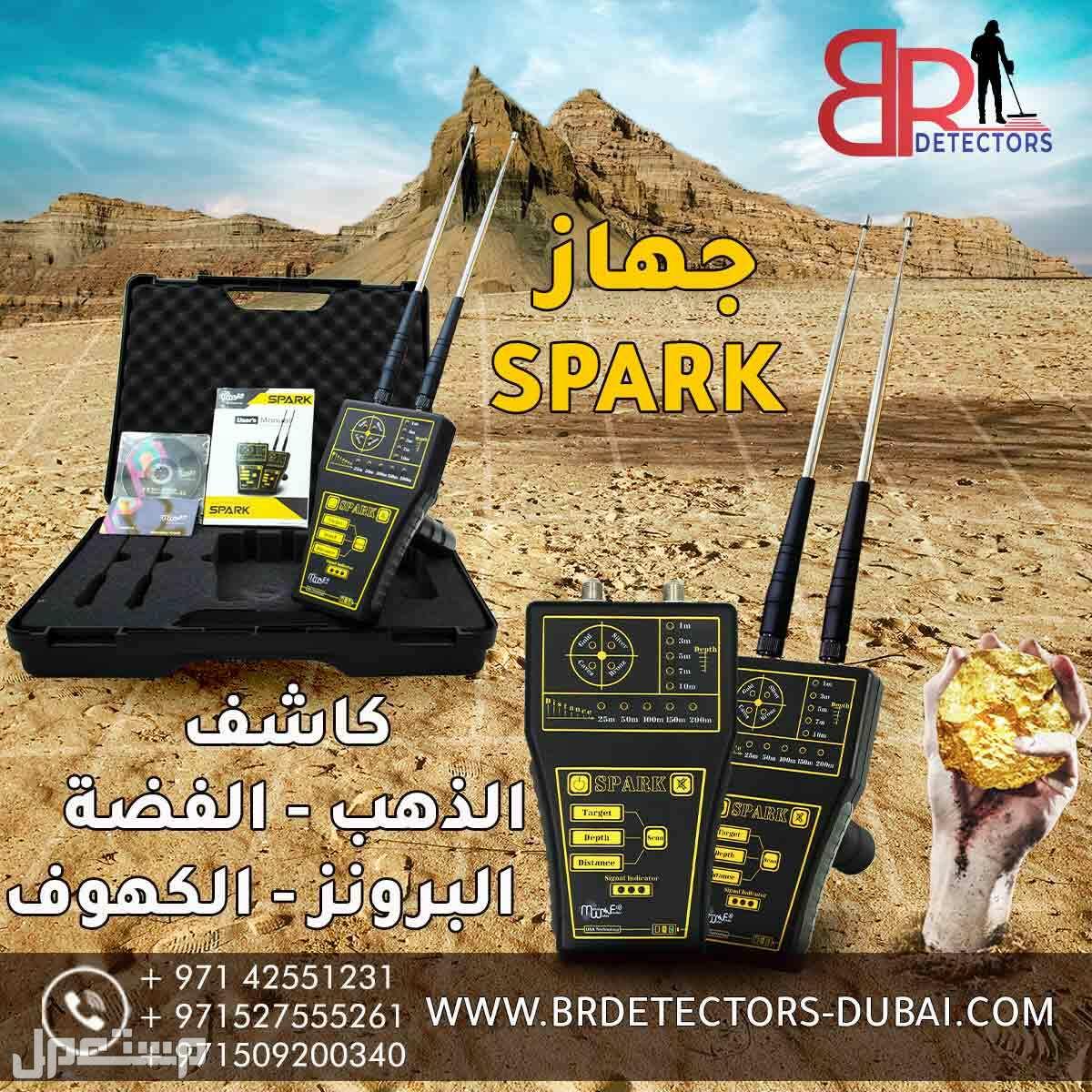 اصغر اجهزة الكشف عن الذهب سبارك Spark