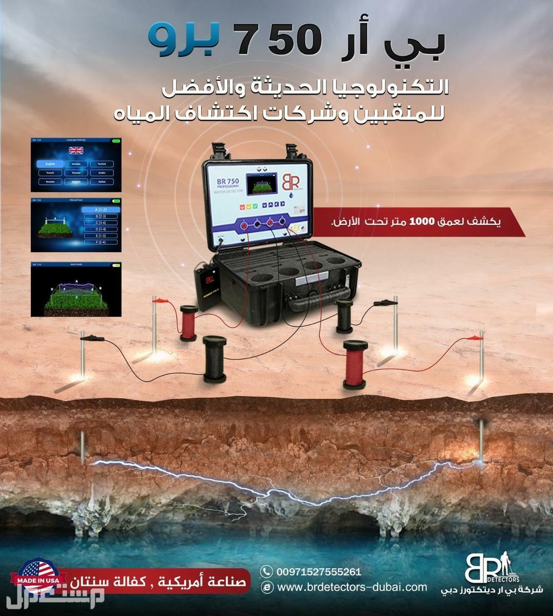 اجهزة كشف المياه الجوفية في الامارات
