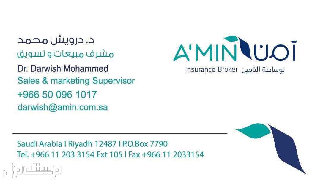 هل لديك منشأة وتحتاج إلى مستشار ووسيط تأمين؟