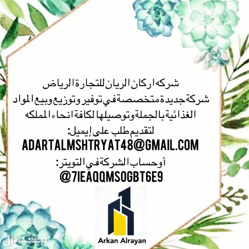 الرياض عندك مشروع😍 او أسر منتجة تبي مواد غذائية بالجملة وباسعار منافسة💯 شركة اركان ا